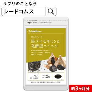 黒ゴマセサミン&発酵黒ニンニク 約3ヵ月分 【seedcoms_D】3D