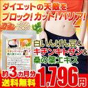 【送料無料】白いんげん豆&キチンキトサン&桑の葉エキス 約3ヵ月分 【seedcoms_D】3D...