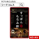 すっぽんもろみ酢 約3ヵ月分【seedcoms_D】3C 1169【moba599】【DEAL320...