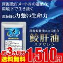 スクワレン 鮫肝油 約3ヵ月分 【seedcoms_D】3D...