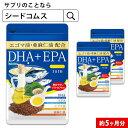 DHA+EPA オメガ3系α-リノレン酸 亜麻仁油 約5ヵ月分...