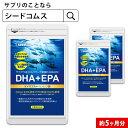 DHA+EPA オメガ3系α-リノレン酸 約5ヵ月分 ■ネコポス送料無料■代引・日時指定不可サプリ/...