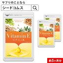 新商品ビタミンE サプリ≪約5ヵ月分≫■ネコポス送料無料