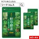 【エントリーで最大ポイント20倍】野草酵素 約5ヵ月分/ ダ...