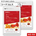 DietカプサイシンMIX 約6ヵ月分【deal1105】【...