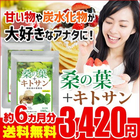 桑の葉 約6ヵ月分【seedcoms_D】6D【diet_D1807】