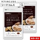 紅麹入りナットウキナーゼ DHA&EPA 約6ヵ月分 【se...