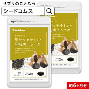 黒ゴマセサミン&発酵黒ニンニク 約6ヵ月分 【seedcoms_D】6D