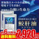 スクワレン 鮫肝油 約6ヵ月分 【seedcoms_D】6D...