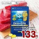 終了間近【クーポンで133円】DHA+EPAオメガ3系α-リ...