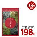 【SEEDWEEK!クーポンで198円】匠の野草酵素(約1ヶ...