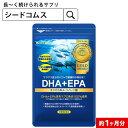 DHA+EPA オメガ3系α-リノレン酸★〓《約1ヵ月分》【...