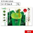 輝きの青汁 プラセンタ入り 3g×30包入り 送料無料/【s...