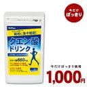\1000円ポッキリ/クエン酸ドリンク《1包2g×30包》サ...