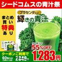 【クーポンで55%OFF】輝きの青汁 プラセンタ入り 60包入り...