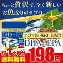 DHA+EPA オメガ3系α-リノレン酸 亜麻仁油 約1ヵ月分