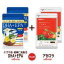 〓★DHA+EPA★アセロラ〓各約6ヵ月分ずつの合計約12ヵ月分1粒300mgあたりDHA30%(90mg)、EPA7%(21mg)トランス脂肪酸0mg/サプリ/DHA EPA/dha サプリメント/hahu2