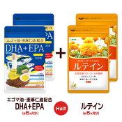【ハーフ&ハーフ】〓★DHA+EPA★ルテイン〓各約6ヵ月分ずつの合計約12ヵ月分1粒300mgあたりDHA30%(90mg)、EPA7%(21mg)トランス脂肪酸0mg/サプリ/DHA EPA/dha サプリメント/hahu2