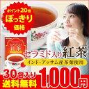 【新商品】アッサム産の紅茶に極潤成分セラミドを配合!一息つき...