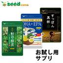 \1000円ポッキリ/組み合わせセット1(野草酵素&DHA+EPA&すっぽん黒酢 各約1ヵ月分)