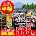 国産すっぽん黒酢 約3ヵ月分 【seedcoms_D】3D