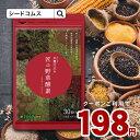 【クーポンで198円】匠の野草...