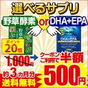 野草酵素 or DHA+EPA 約3ヵ月分...