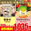 【送料無料】25穀国産雑穀米 500gとマルチビタミン約1ヵ...