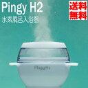 PingyH2 水素風呂入浴器 電気不使用 低コスト 水素バス 送料無料 代引手数料無料 アクアリード ф