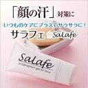 顔汗対策 サラフェ salafe 30g 無添加 医薬部外品 日本製 顔汗用 制汗ジェル スキンケア