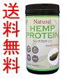 ナチュラルヘンププロテイン HEMP PROTEIN 454g 粉末タイプ スプーン付き 植物性プロテイン 麻の実 トランス脂肪酸フリー ニューサイエンス 送料無料 あす楽 ф