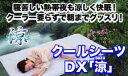 クーラー要らず朝までグッスリ!熱帯夜も涼しく快眠!クールシーツDX『涼(SUZU)』ベッド用セミダブル