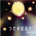 片岡慎介のツキを呼ぶ魔法の音楽 絶対テンポ116 CDシリーズつきの妖精たちф【2sp_120611_b】【b_2sp0819】
