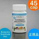 【正規品】 エクレクティック エキナセア 45粒 EclecticInstitute Inc. Echinacea supplement | 口コミでおすすめ! 安心安全 ハーブサプリメント サプリ