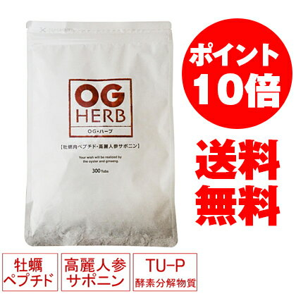 Same day shipping! At the Japan Society orgy herbal preparations to OG herb 300 grain + + men's troubles ( ) of effect has been announced! To the people who use ф