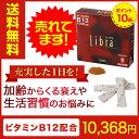 【送料無料】リブラクラブ リブラT 3g×30包入 | 口コミで評判のおすすめ ビタミン B12 サ