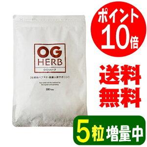 5粒増量中 OGハーブ 300粒 ( 牡蠣エキス サプリ カキエキス 高麗人参 酵素 )日本不妊学会でオージーハーブ製剤(牡蠣人参エ・・・