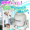 The small pressure washing machine which became the topic in TV [Eco]! &quot; Eco Wonder wash all washable as for the  dry silk cashmere which is kind to the family budget in 1/8 at electricity bill zero, detergent quarter, time