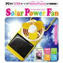 Solarpowerfan-o01