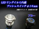 LEDリングイルミ プッシュスイッチ φ16mm シルバー ブルー フォグ用スイッチ LEDイルミ