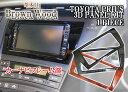 プリウス 30系用 3Dナビパネル ピアノブラック 1ピース  予約販売8/下旬入荷予定