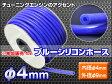 シリコンホース 内径φ4mm 青 エンジンルーム内  単位 1m