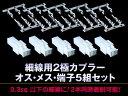 細線用2極カプラー オスメス端子 5個セットテープLEDや電装品の接続