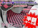 フロアマット ライフ JB5-8 専用  黒×赤 チェック柄 4ピース  FM002  超特価