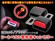 シートベルト警告音 キャンセラー  ブラック 2個セット 【サマーボーナス10%OFF価格】