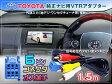 VTRアダプター トヨタ純正ナビ 専用  オス端子