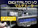 デジタルマルチメーター 時計 内外気温 電圧表示 LEDバックライト 送料無料  超特価