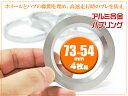 ハブリング 73-54mm 4枚セット アルミホイール交換振動 ステアリングのブレ防止に