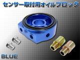 【サッカー日本代表応援セール!】センサー取付用オイルブロック  センターボルト2種類付き  ブルーアルマイト仕上げ