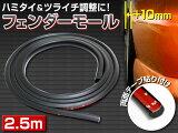 フェンダーモール  2.5m ハミタイ ツライチ 車検対策に!マル汎用スポイラー/ウレタンゴム製スポイラー リアスポイラー  10P12Sep14